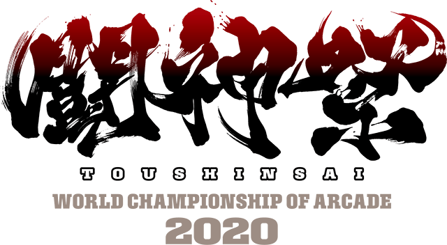 闘神祭2020 ~World Championship of ARCADE~