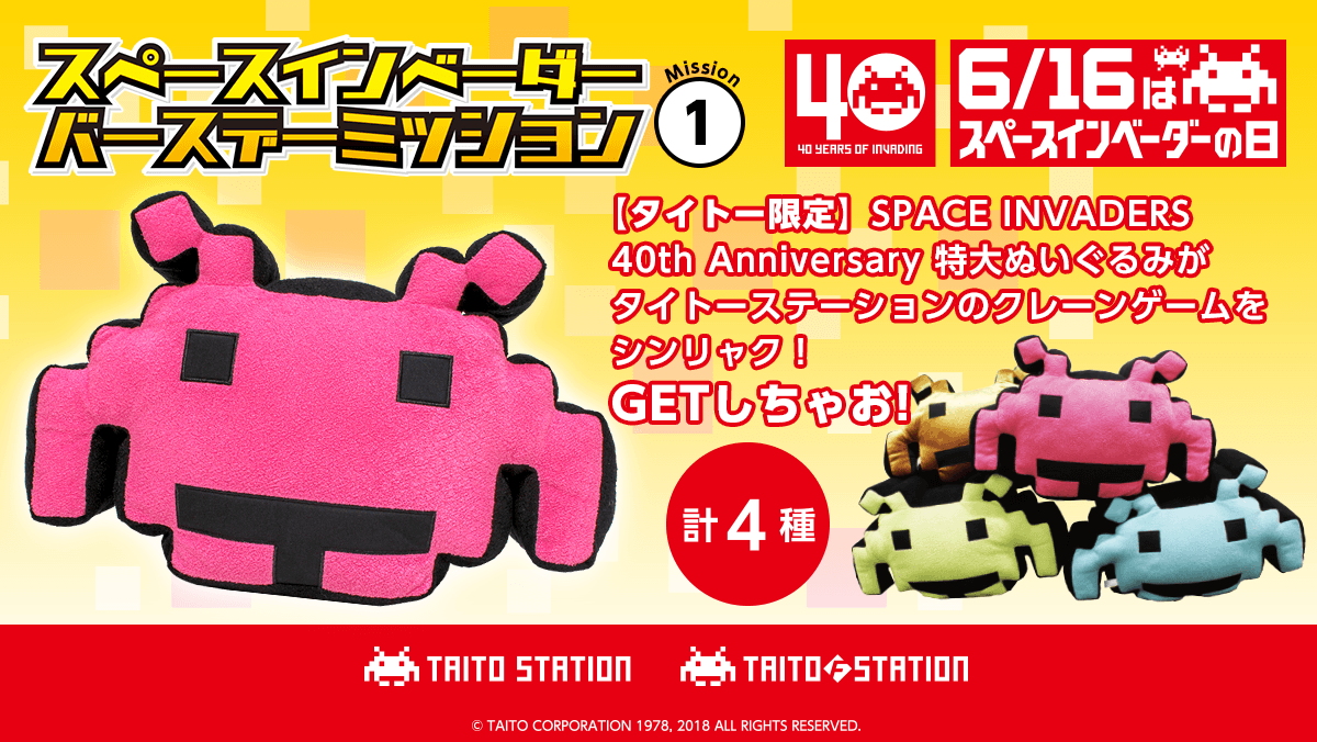 SPACE INVADERS 40th Anniversary特大ぬいぐるみ