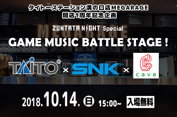GAME MUSIC BATTLE STAGE!