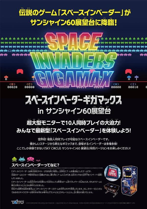 SPACE INVADERS GIGAMAX