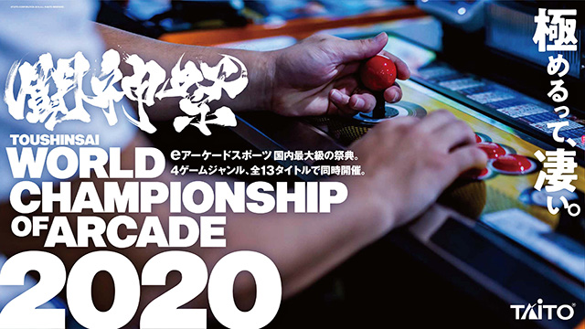 闘神祭2020~World Championship of ARCADE~