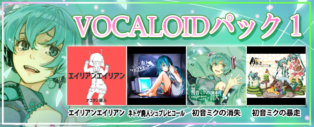 VOCALOIDパック1 配信!