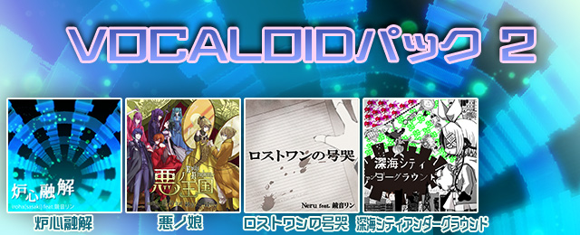 VOCALOIDパック2配信!