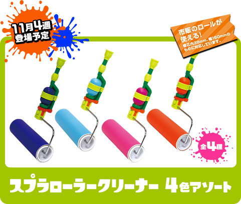 https://www.taito.co.jp/Content/images/prize/splatoon_prize_201611.png