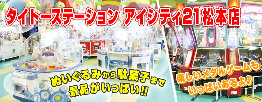 タイトーステーション アイシティ21松本店