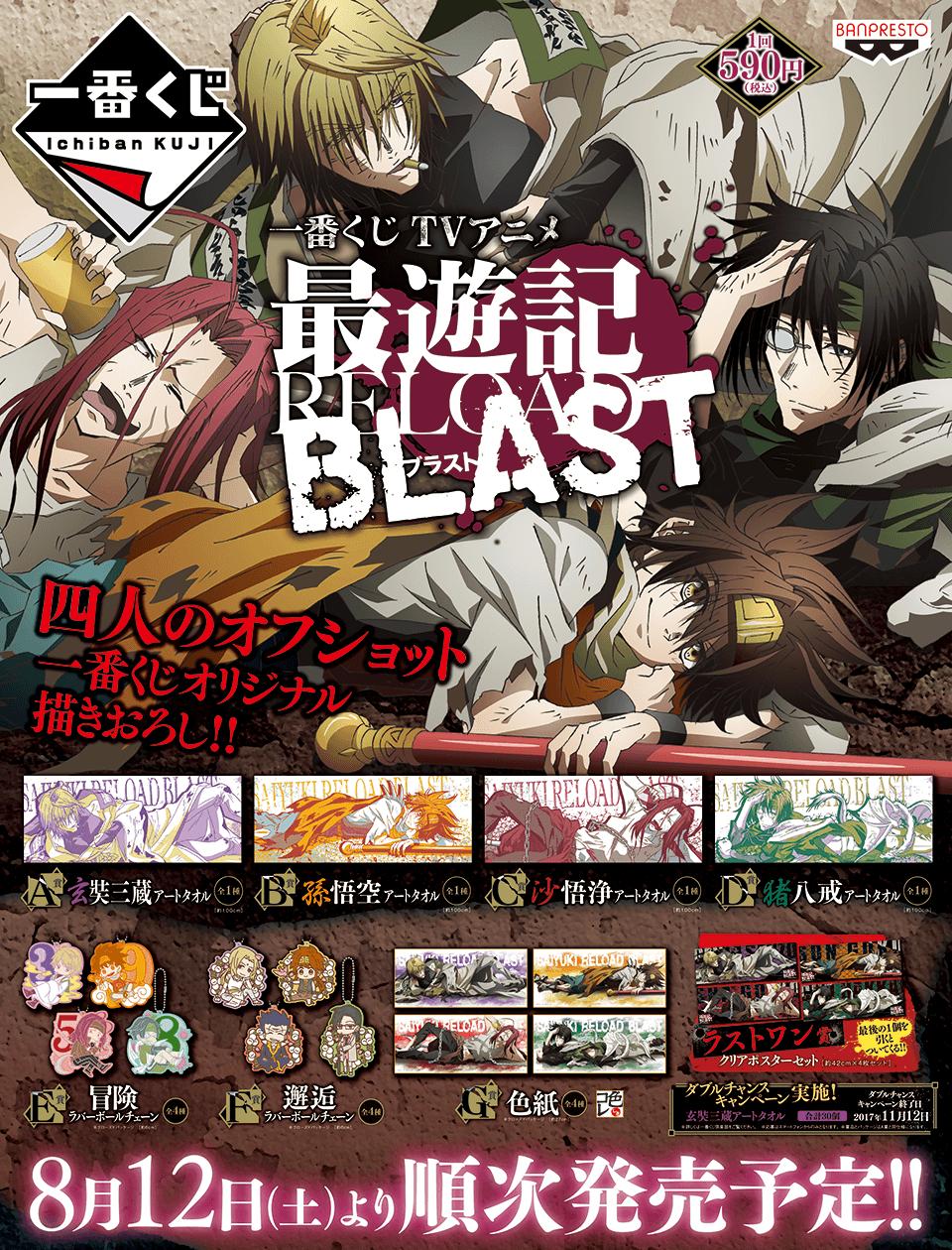 タイトーステーションで買える! 一番くじ TVアニメ「最遊記RELOAD BLAST」が8月12日(土)より順次発売予定!