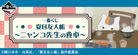 一番くじ 夏目友人帳~ニャンコ先生の食卓~