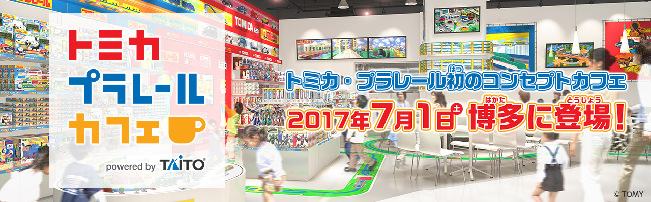 「トミカプラレールカフェ」キャナルシティ博多に2017年7月1日(土)オープン!