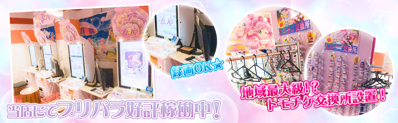タイトーステーション 大須店にてプリパラ好評稼働中!!