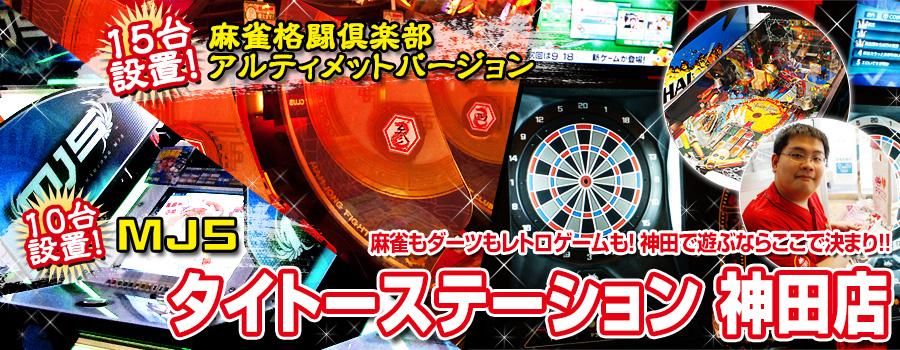 タイトーステーション 神田店
