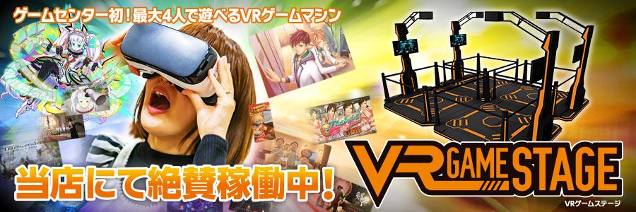 最大4人同時に楽しめるVRゲーム「VR GAME STAGE」がタイトーステーションBIGBOX高田