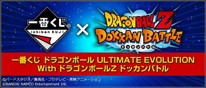 タイトーステーションで一番くじが買える! 一番くじ ドラゴンボール ULTIMATE EVOLUTION With ドラゴンボールZ ドッカンバトルが2月2日(土)より順次発売予定!