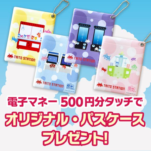 電子マネー500円分タッチでオリジナル・パスケース プレゼント!