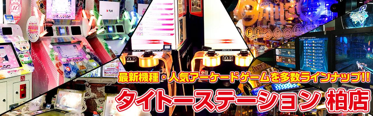 最新機種・人気アーケードゲームを多数ラインナップ!! タイトーステーション 柏店