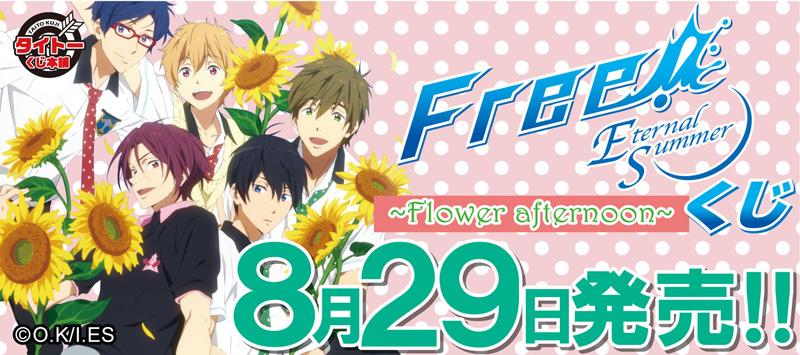 タイトーくじ本舗「Free!-Eternal Summer-」