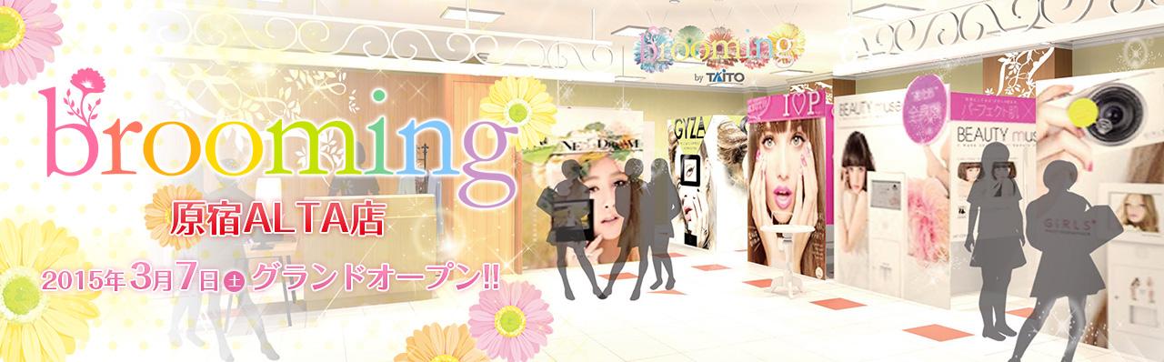 brooming 原宿ALTA店 3月7日(土)グランドオープン!