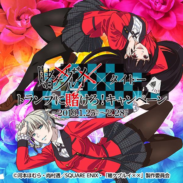 人気TVアニメ「賭ケグルイ××」放送記念 「賭ケグルイ××」×タイトー トランプに賭けろ!キャンペーン