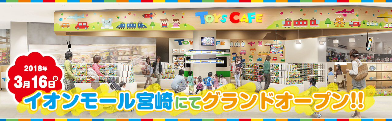 「トイズカフェ」イオンモール宮崎に3月16日(金)オープン!