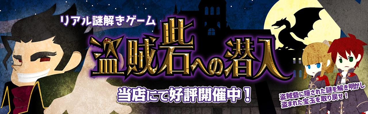 リアル謎解きゲーム「盗賊砦への潜入」が当店にて好評開催中!
