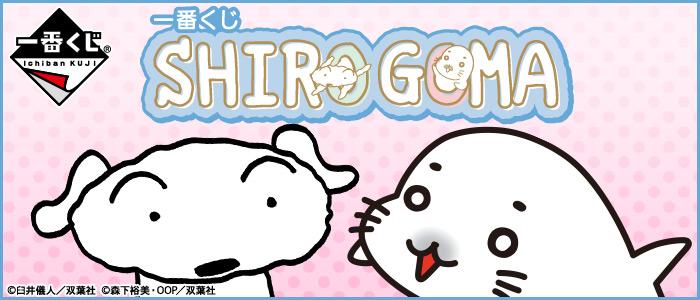 一番くじ SHIRO GOMA