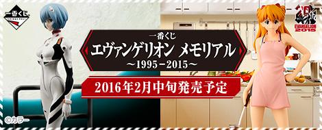一番くじ エヴァンゲリオン メモリアル~1995-2015~