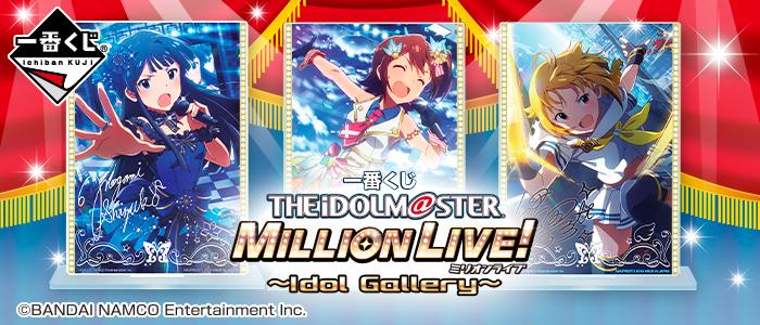 一番くじ アイドルマスター ミリオンライブ!~Idol Gallery~