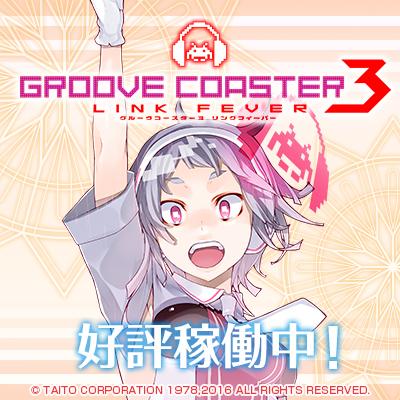 グルーヴコースター 3 リンクフィーバー
