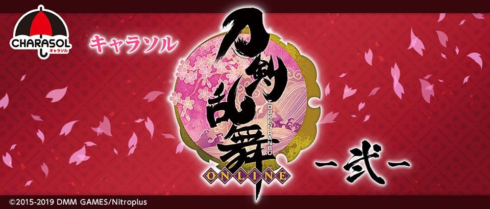 タイトーステーションでキャラソルが買える! キャラソル 刀剣乱舞-ONLINE- -弐-が8月31日(土)より順次発売予定!