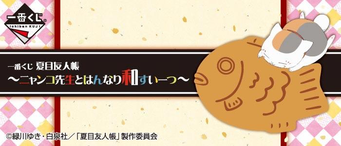 一番くじ 夏目友人帳~ニャンコ先生とはんなり和すいーつ~