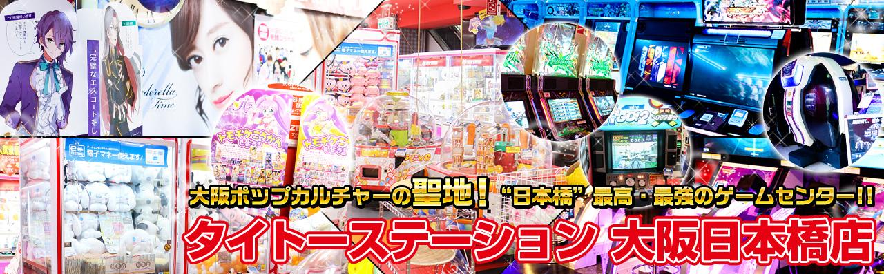 大阪ポップカルチャーの聖地!タイトーステーション 大阪日本橋店