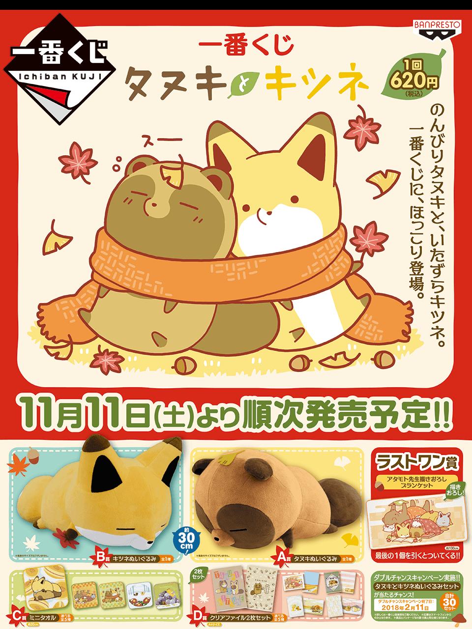 タイトーステーションで一番くじが買える! 一番くじ タヌキとキツネが11月11日(土)より順次発売予定!