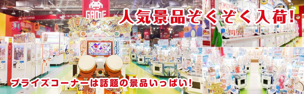 タイトーステーション イオンモール札幌平岡店