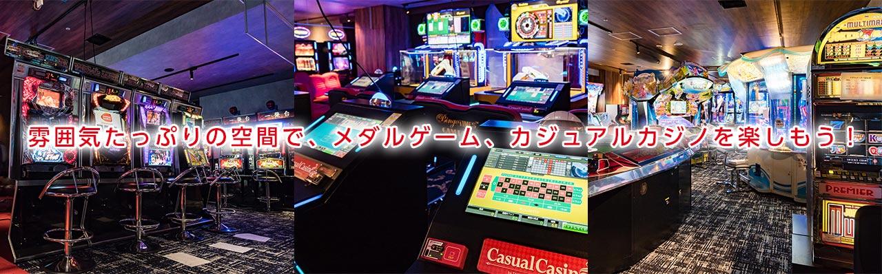 タイトーステーション 溝の口店・雰囲気たっぷりの空間で、メダルゲーム、カジュアルカジノを楽しもう!