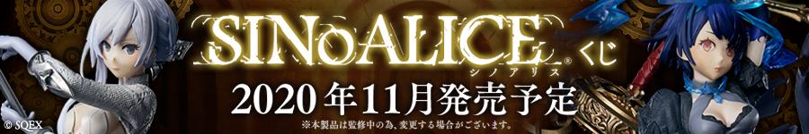 SINoALICEくじ