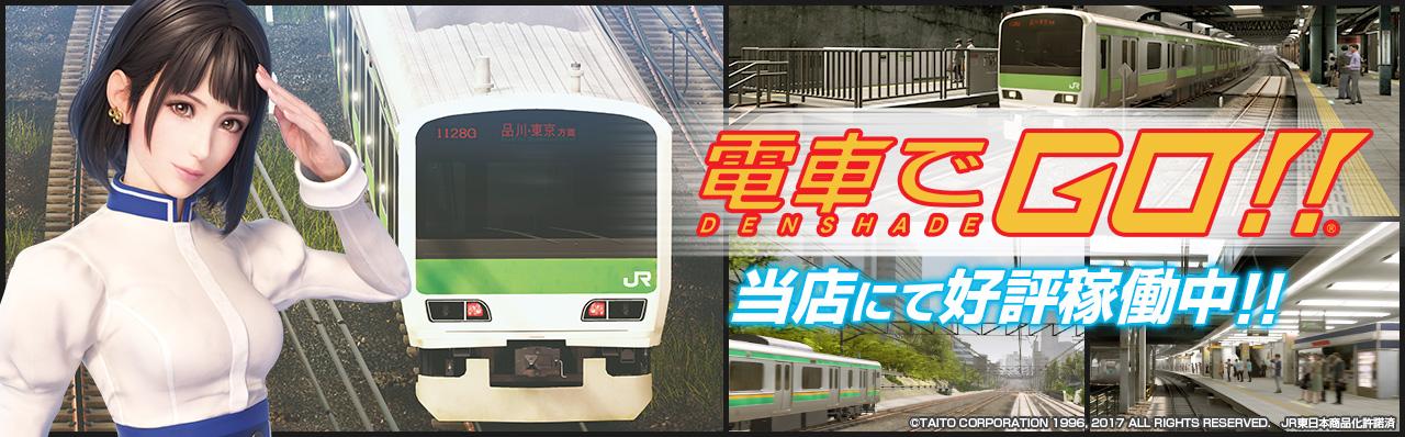 アーケードゲーム「電車でGO!!」当店にて好評稼働中!!
