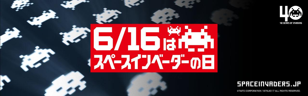 6月16日はスペースインベーダーの日
