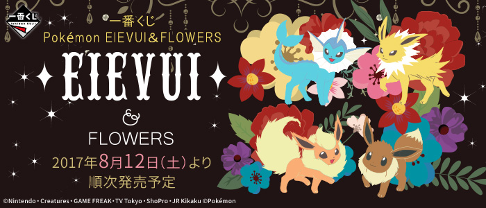 一番くじ Pokemon EIEVUI & FLOWERS
