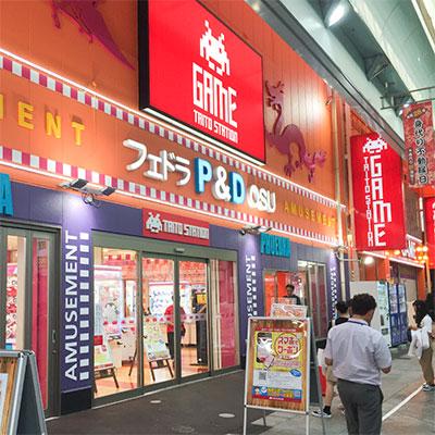 タイトーステーション フェドラ大須店