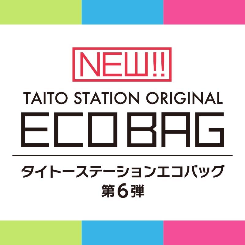 タイトーステーションエコバッグ第6弾 登場!