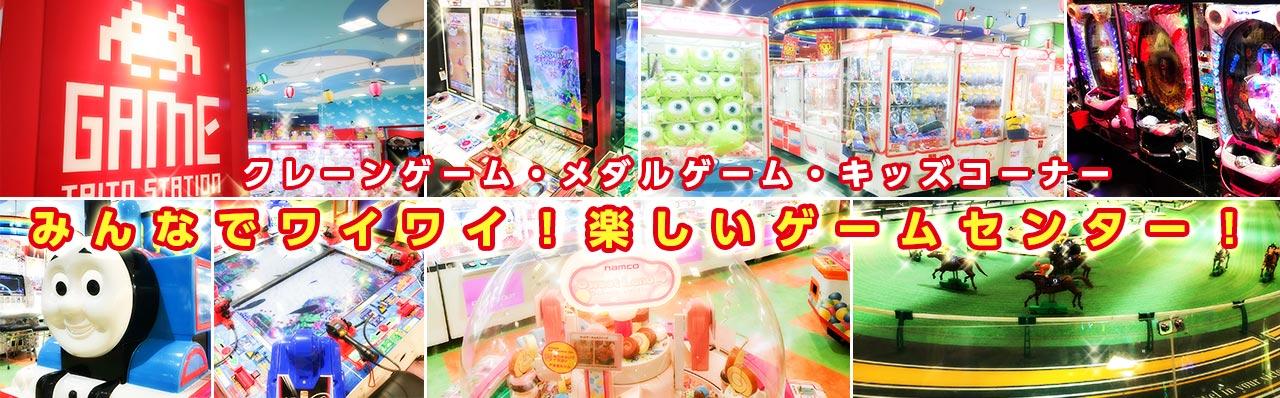 タイトーステーション 尼崎つかしん店