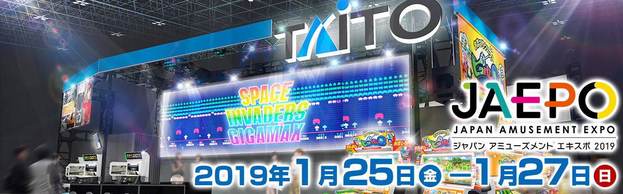 ジャパン アミューズメント エキスポ2019