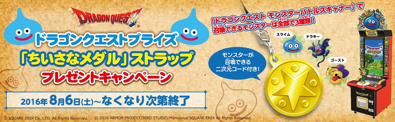 ドラゴンクエストプライズ 「ちいさなメダル」ストラップ プレゼントキャンペーン!