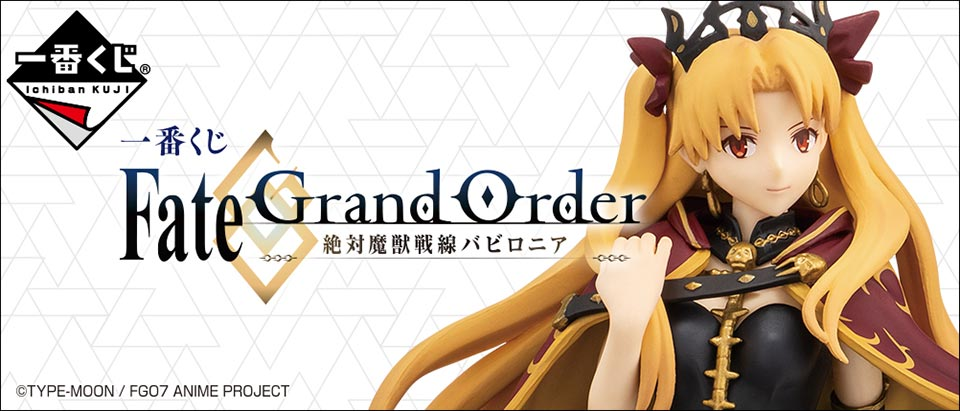 タイトーステーションで一番くじが買える! 一番くじ Fate/Grand Order‐絶対魔獣戦線バビロニア‐が2月15日(土)より順次発売予定!