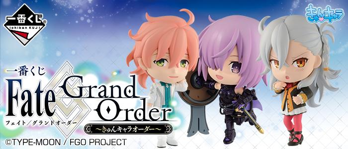 タイトーステーションで一番くじが買える!  一番くじ Fate/Grand Order~きゅんキャラオーダー~が8月5日(土)より順次発売予定!