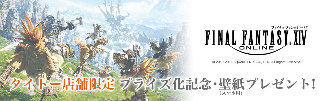 FF14オリジナル壁紙プレゼント!