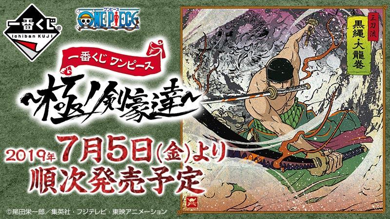 タイトーステーションで一番くじが買える! 一番くじ ワンピース~極ノ剣豪達~が7月5日(金)より順次発売予定!