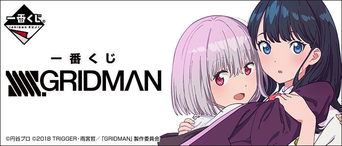 一番くじ SSSS.GRIDMAN