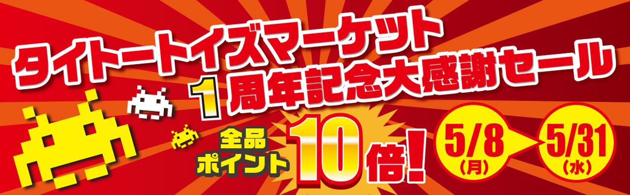 タイトートイズマーケット 1周年記念感謝セール開催!