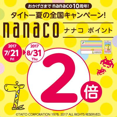 ゲームも飲料もポイント2倍「ナナコ ポイント2倍キャンペーン」7/21より全国のタイトー店舗で実施!