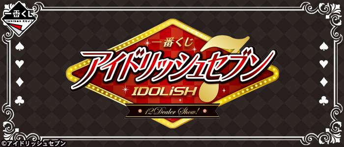 一番くじ アイドリッシュセブン ~12Dealer Show!~